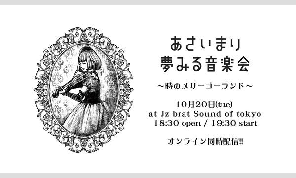 【online live】夢みる音楽会  イベント画像1
