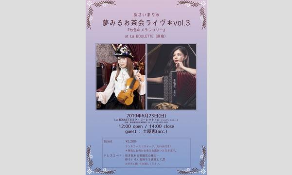 夢みるお茶会ライヴ vol.3 『七色のメランコリー』 イベント画像1