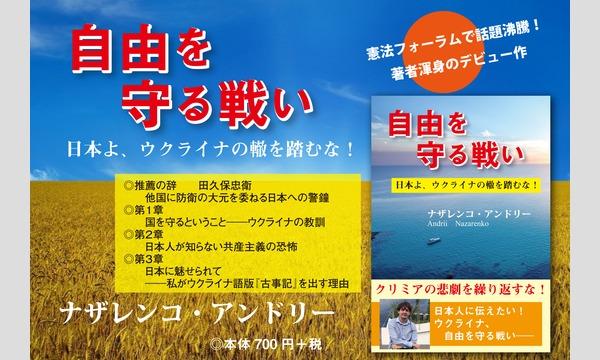 9/21 ナザレンコ・アンドリー『自由を守る戦い』 出版をお祝いする会 イベント画像1