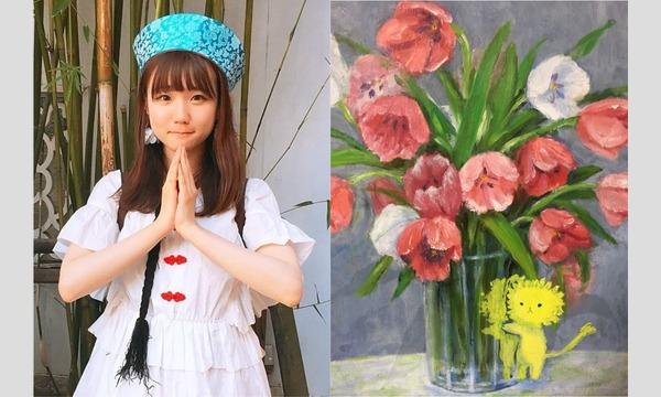 ひかるん文芸部展示会 ~ふんわりお茶会~ イベント画像1