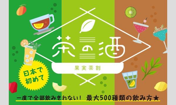 【関西初】お茶×果実酒=最大500種類の組み合わせを体験できる「茶の酒」開催! イベント画像1