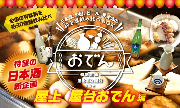 屋上に特設おでん屋台が登場@日本酒&焼酎 イベント画像1