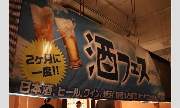 酒フェスサンジの新年会 イベント画像1