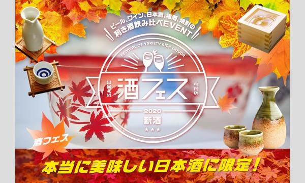 酒フェスの本当に美味しい日本酒イベント2020 イベント画像1