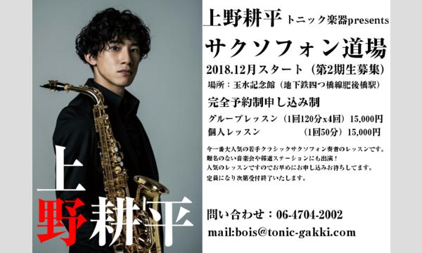 トニック楽器presents「上野耕平」サクソフォン道場2018-2019 イベント画像1