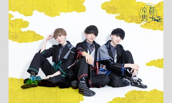 京都男子LIVE TOUR 2019-2020 〜いにしエモーション〜【大阪公演】 イベント画像1