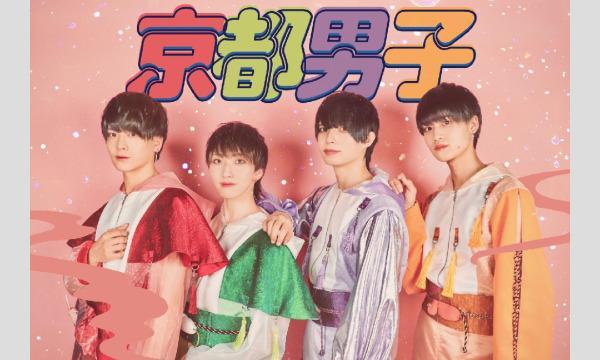 復活!京都(不)定期公演 Vol.2 イベント画像1