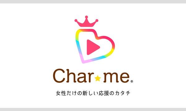 【先着販売】Char☆me Fes with POSME(ちゃみフェス) イベント画像3