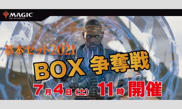 基本セット2021争奪戦 カードボックス名張店 イベント画像1