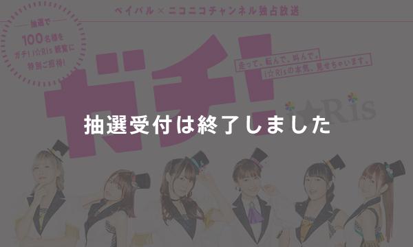 ガチ! i☆Ris「観覧チケット」 イベント画像1