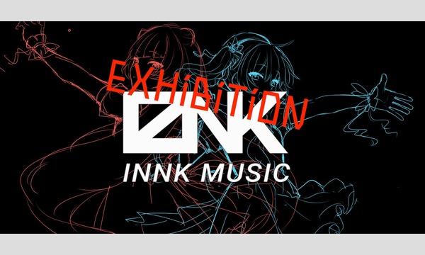 【一次先行5/26~】『INNK EXHiBiTiON』#イノナカ イベント画像1