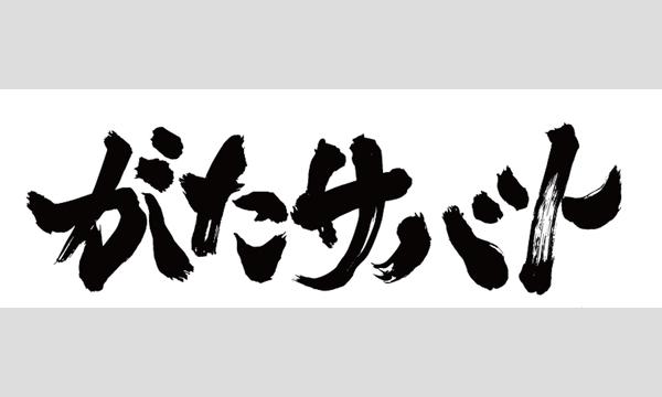 ハッタ ダイジロウの【一般販売】がたサバト 1部イベント