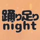 踊り足りnight!実行委員会のイベント