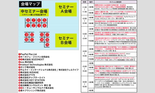 【東京】「民泊EXPOプレミアム2018」住宅宿泊事業、簡易宿所、旅館業法、周辺サービスの最新動向、事例を学ぶ イベント画像3