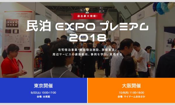 【大阪】「民泊EXPOプレミアム2018」住宅宿泊事業、簡易宿所、旅館業法、周辺サービスの最新動向、事例を学ぶ イベント画像1