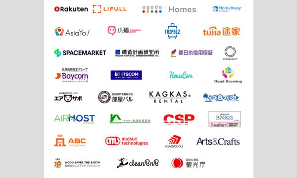 【福岡】「民泊EXPOプレミアム2017」住宅宿泊事業、簡易宿所、旅館業法、周辺サービスの最新動向、事例を学び実践する イベント画像2