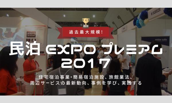 【大阪】「民泊EXPOプレミアム2017」住宅宿泊事業、簡易宿所、旅館業法、周辺サービスの最新動向、事例を学び実践する イベント画像1