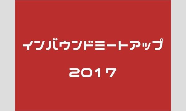 第一回 インバウンドミートアップ in東京イベント