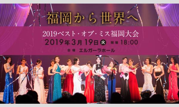 2019 best of miss 福岡大会 イベント画像1