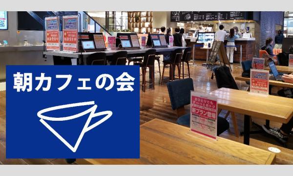 朝カフェの会 in 仙台一番町 Vol.3 イベント画像1