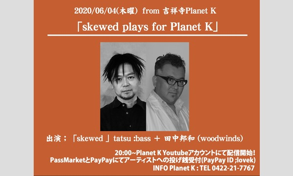 「skewed plays for Planet K」 イベント画像1