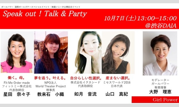 Speak Out! Talk & Party イベント画像1