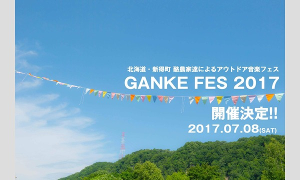 GANKE FES 2017 in北海道イベント