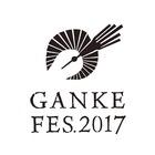 GANKE FES 実行委員のイベント