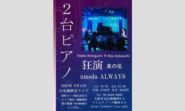 2台ピアノ 狂演 其の伍 イベント画像1