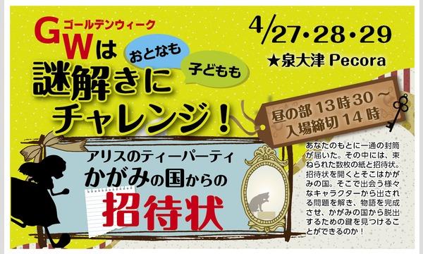 株式会社リドルの謎解きゲーム『アリスのティーパーティ~かがみの国からの招待状』イベント