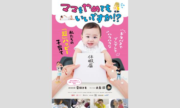 『ママをやめてもいいですか!?』自主上映会 in 旭川 イベント画像1