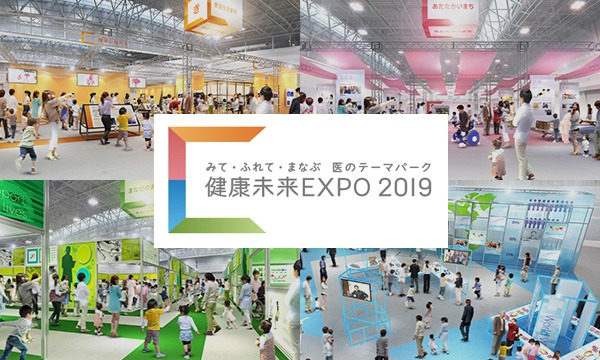 健康未来EXPO 2019「体験型のエンターテインメント空間」が名古屋に登場! イベント画像1