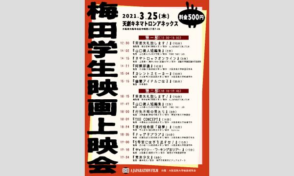 映画『突然失礼致します!』特別上映会 in 天劇キネマトロンアネックス(第2部) イベント画像1