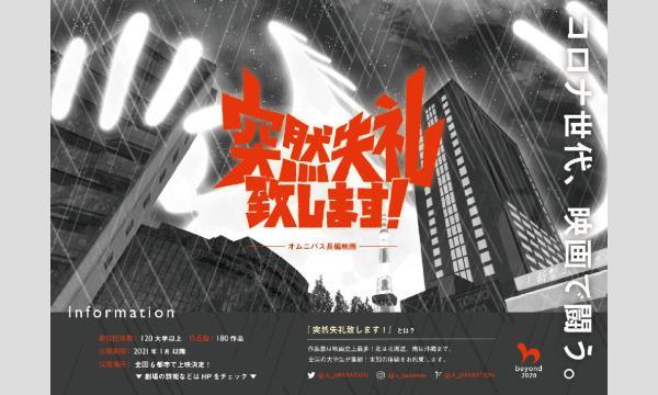 映画『突然失礼致します!』特別上映会 in 天劇キネマトロンアネックス(第2部) イベント画像2