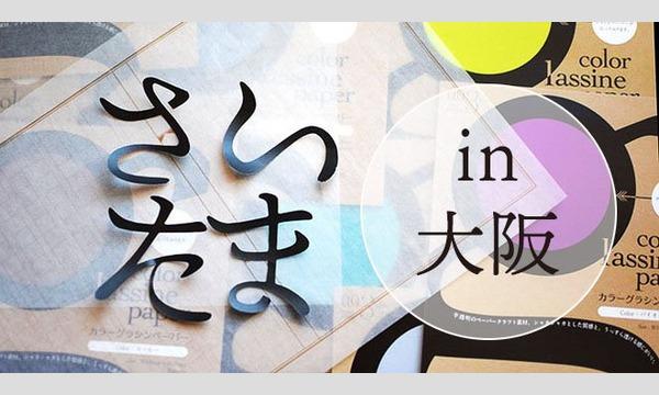 第8回 さいたまデザインDTP勉強会 サテライト in 大阪 イベント画像1