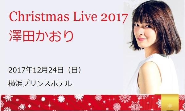 【プレミアム会員優待】澤田かおり クリスマスライブ