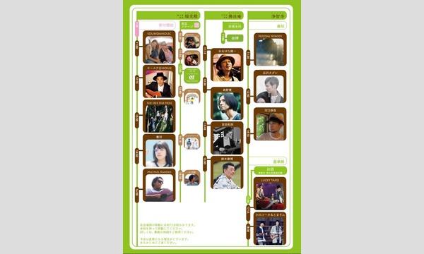 きたかまフェス2017  イベント画像3