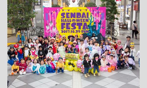 仙台ハロウィンフェスタ2018 イベント画像2