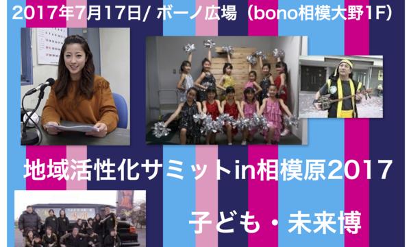 地域活性化サミットin相模原2017 X 子ども・未来博 in神奈川イベント