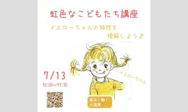 【オンライン】虹色なこどもたち講座(7回連続)③イエローちゃんの特性理解 イベント画像1