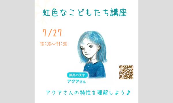【オンライン】虹色なこどもたち講座(7回連続)⑤アクアちゃんの特性理解 イベント画像1