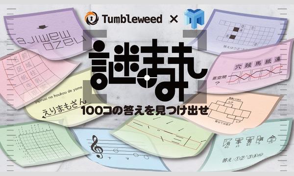 謎解きcafe スイッチのルーム型謎解きゲーム『謎まみれ』【10月分】イベント