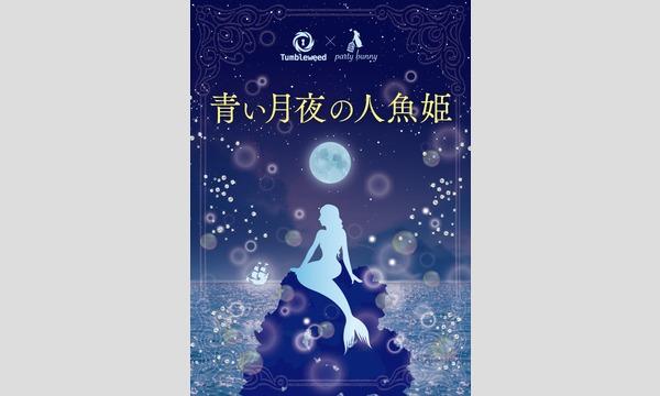 体験型謎解きゲーム『青い月夜の人魚姫』再演 イベント画像1