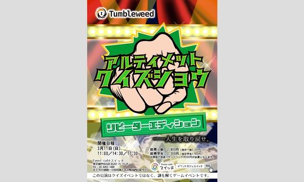 体感型謎解きゲーム『アルティメットクイズショウ・リピーターエディション』 in東京イベント