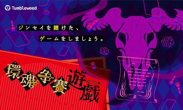 体験型謎解きゲーム『環魂争賽遊戯(カンコンソウサイユウギ)』《当日券専用販売サイト》 イベント画像1