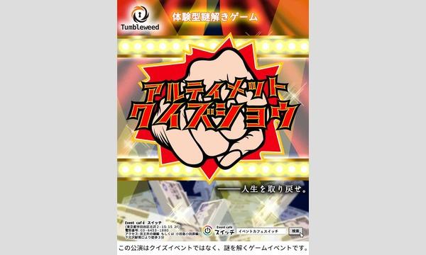 体感型謎解きゲーム『アルティメットクイズショウ』 in東京イベント