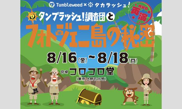 体験型謎解きゲーム『タンブラッシュ!調査団とフォトジェニ島の秘密』 イベント画像1