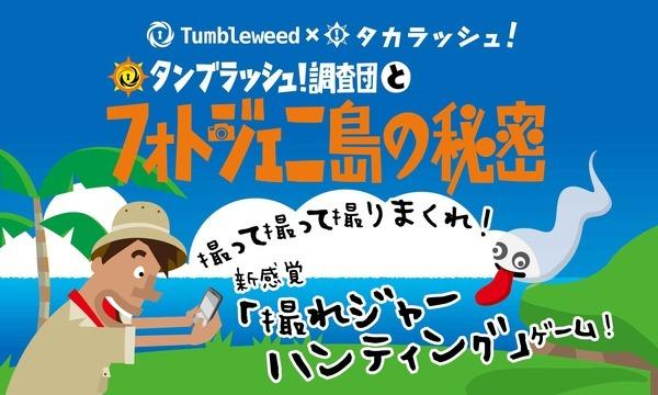 体験型謎解きゲーム『タンブラッシュ!調査団とフォトジェニ島の秘密』 イベント画像2