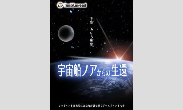 体験型謎解きゲーム『宇宙船ノアからの生還』【再演】 イベント画像1