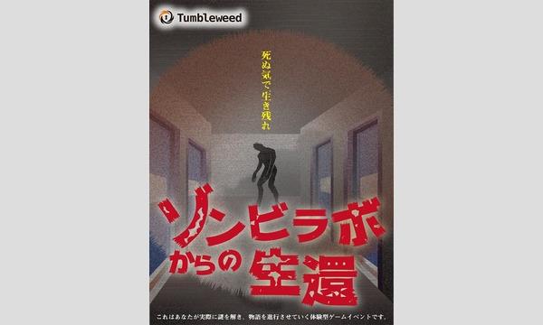 謎解きcafe スイッチの体験型謎解きゲーム『ゾンビラボからの生還』イベント